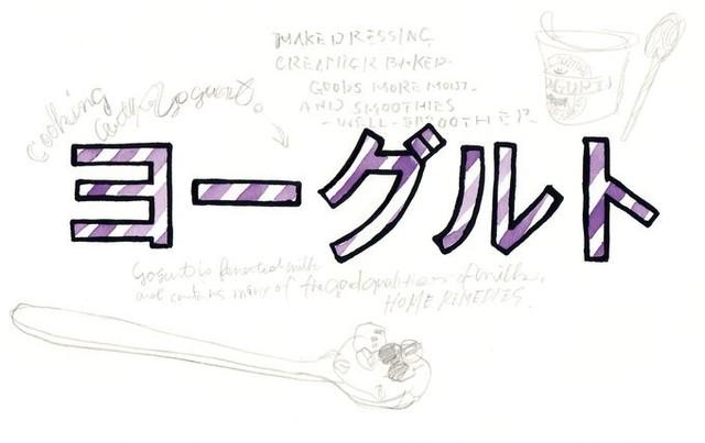 """ヨーグルト+○○で腸活! みんながしてる""""ちょい足し""""事情.jpg"""
